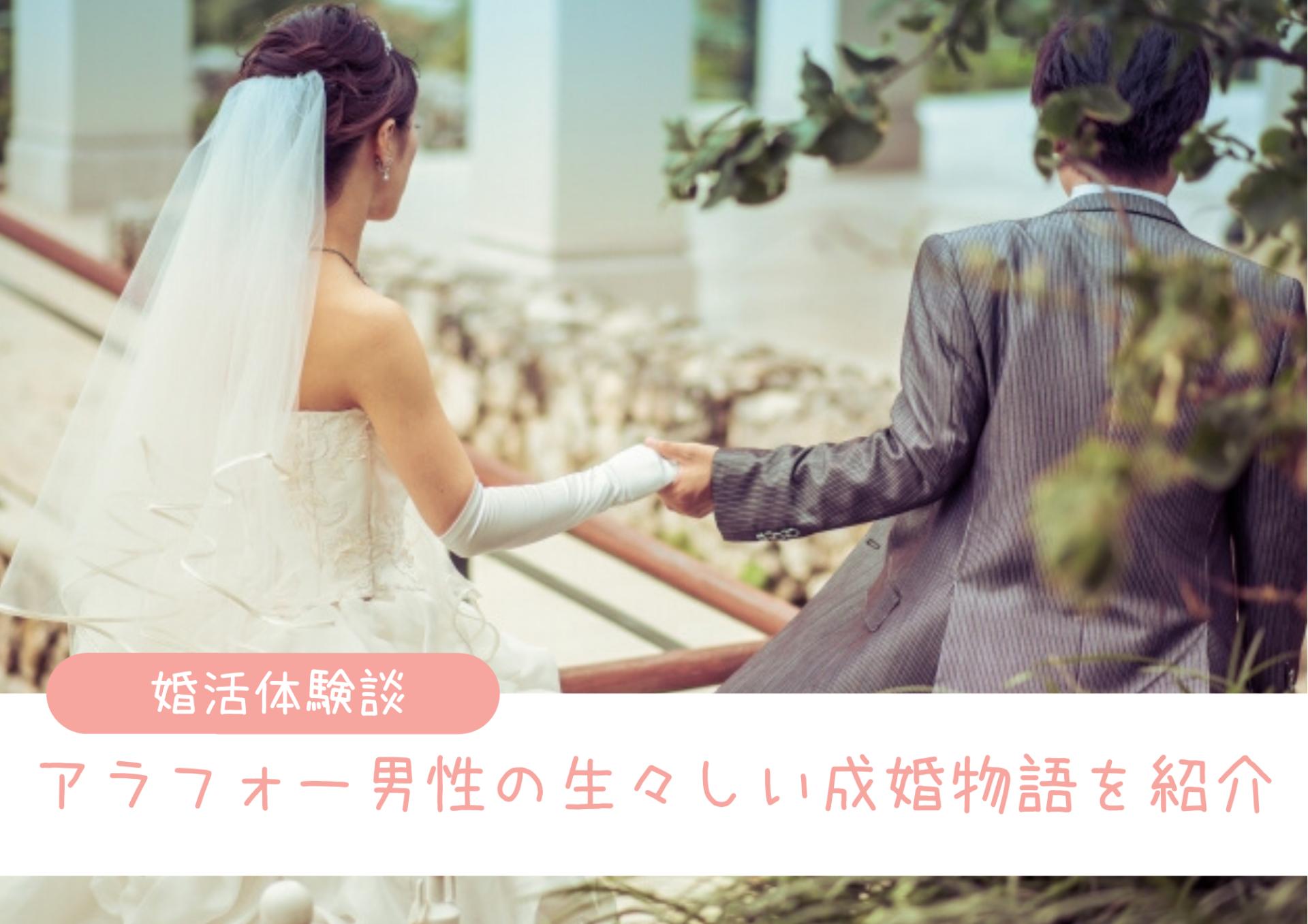 アラフォー 結婚 相談 所