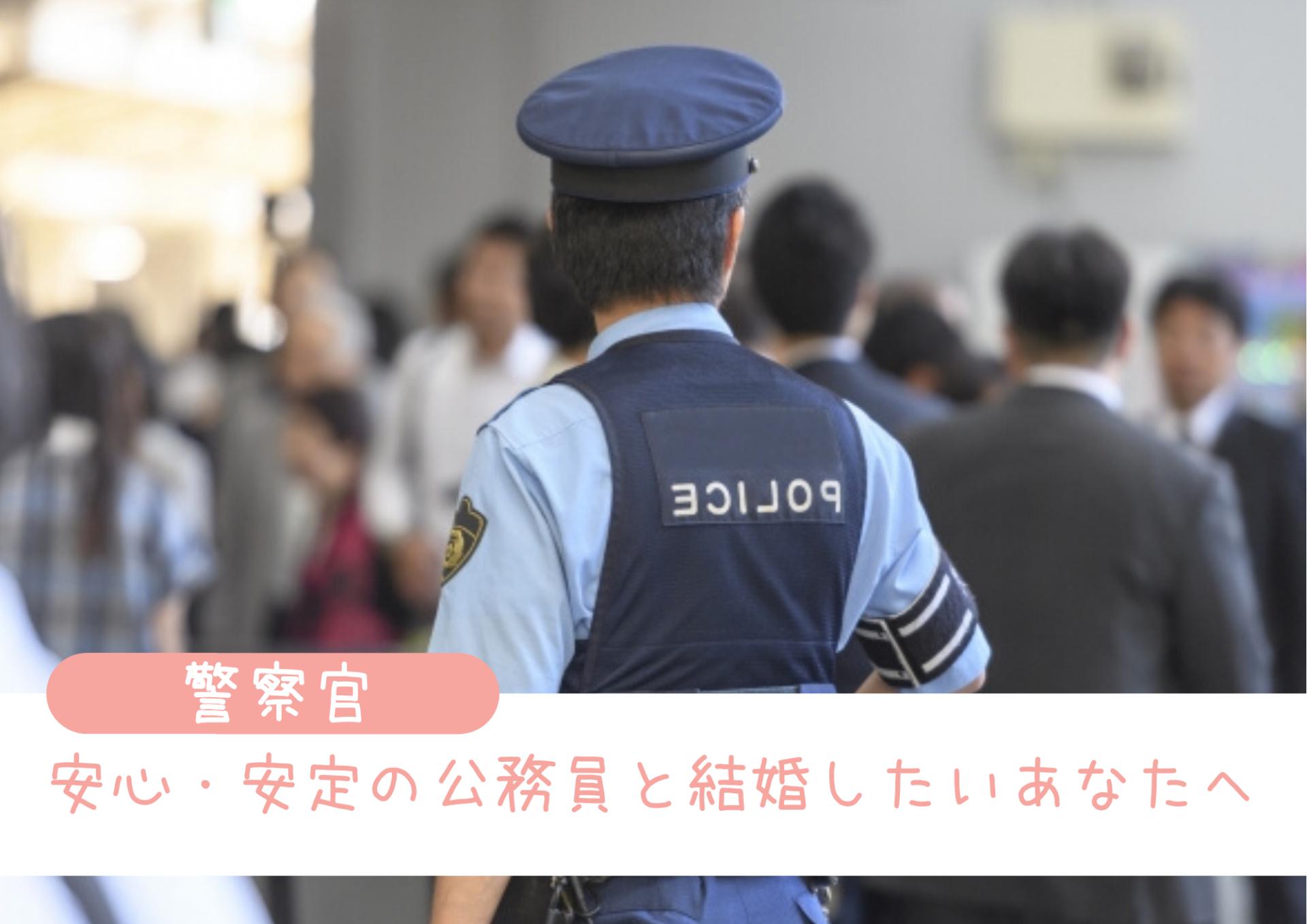 年収 警察 官